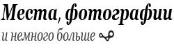 Фотографии и путешествия Logo