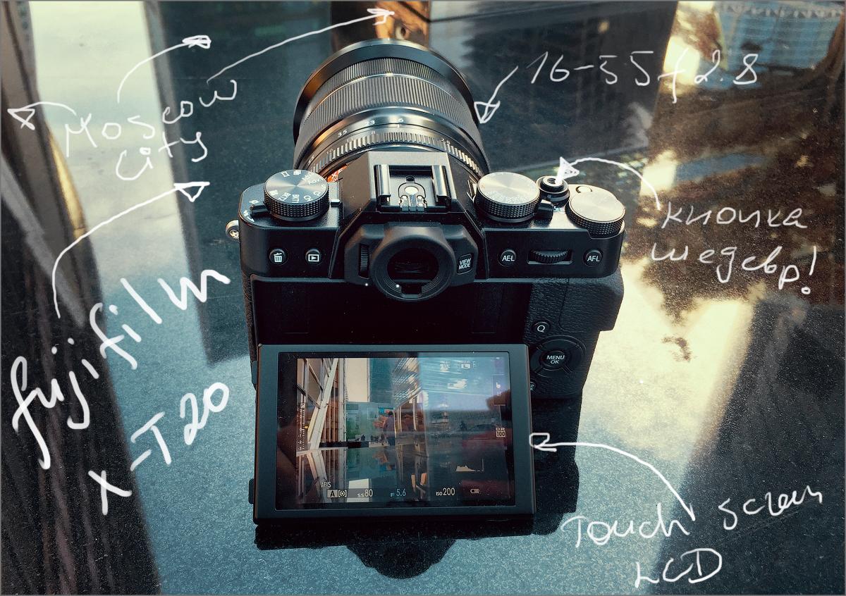 Fujifilm X-T20. Возможности флагмана в компактном корпусе